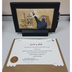 Appreciation from Dubai Municipality Clinic - 2017