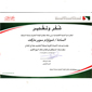 Certificate of appreciation from Dubai Economy